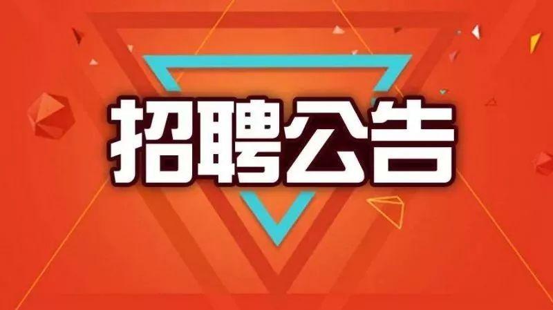 山东莱山齐丰村镇银行股份有限公司招聘简章